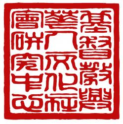 中原大學基督教與華人文化社會研究中心