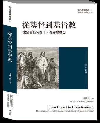 從基督到基督教_封面展頁_OL_1060112.png