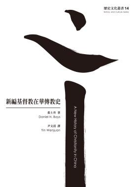 新編基督教在華傳教史1004