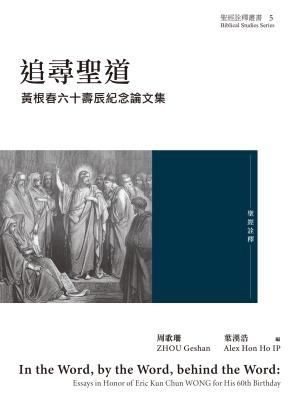 聖5-追尋勝道-封面展頁1219-更新