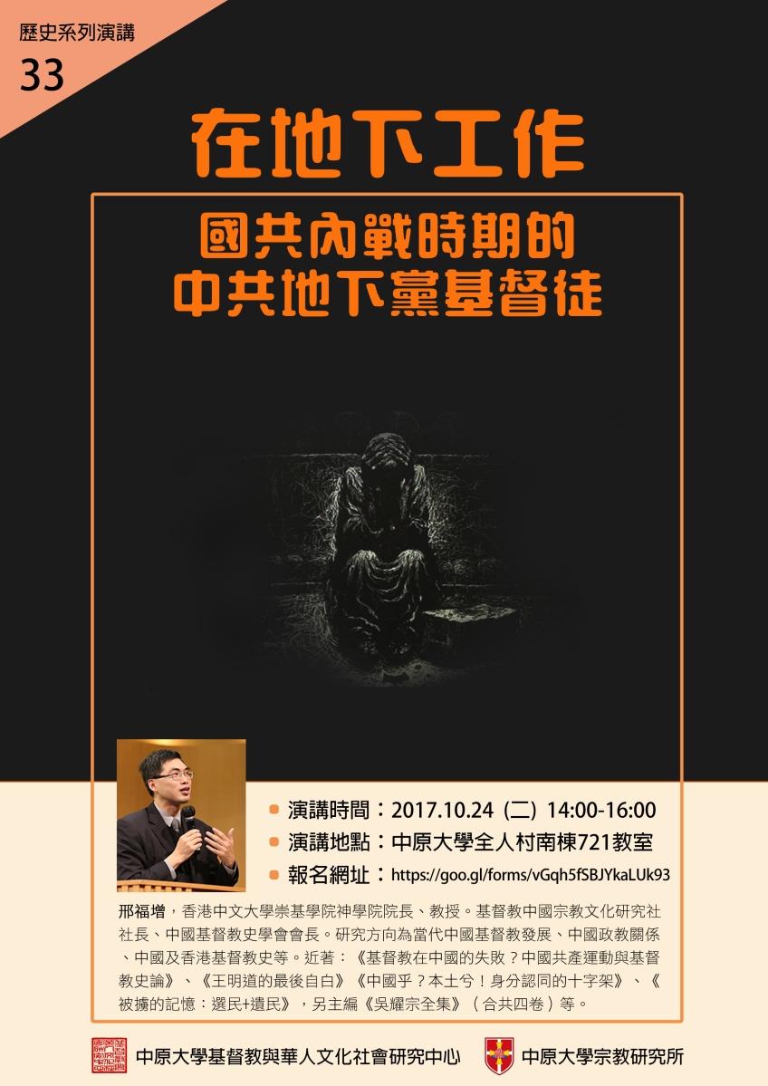歷史系列演講33│邢福增教授【在地下工作:國共內戰時期的中共地下黨基督徒 】