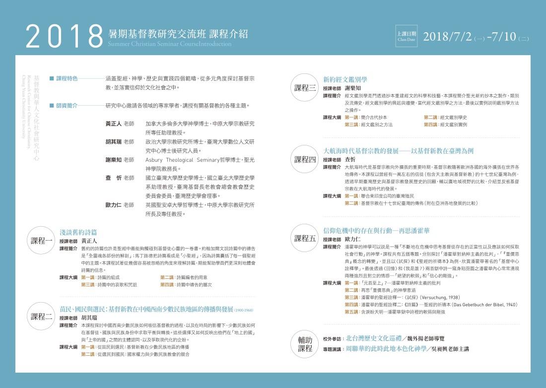 2018暑期班招生簡章-2