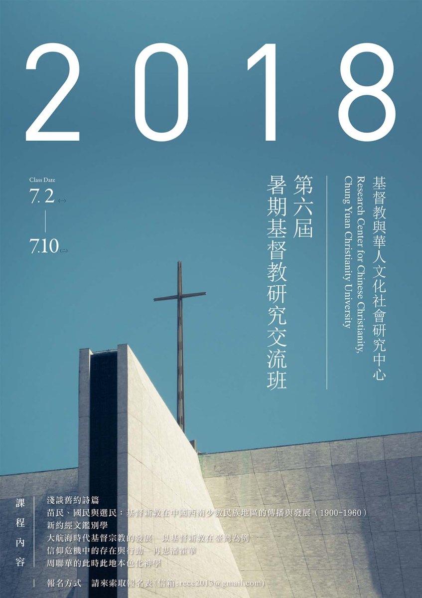 2018暑期基督教研究交流班 招生中!