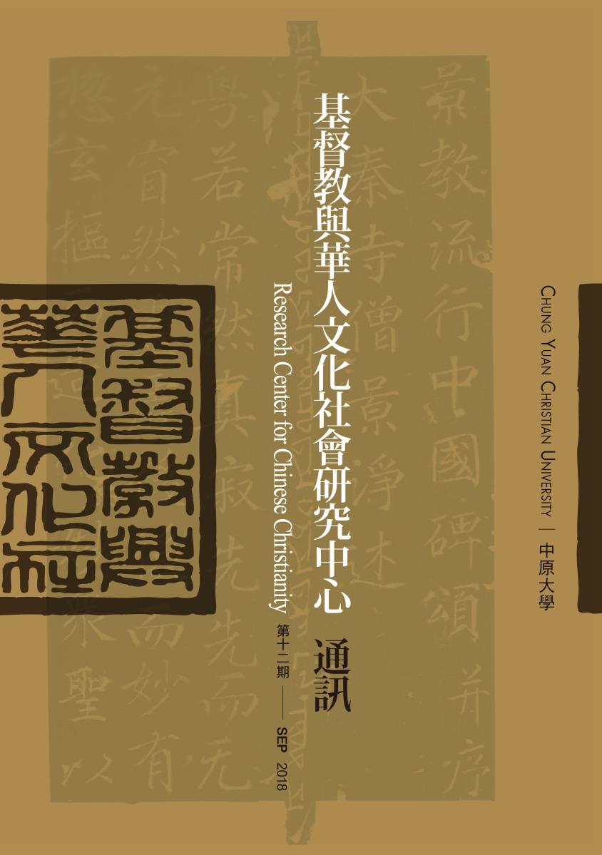 基督教與華人文化社會研究中心《通訊》第12期