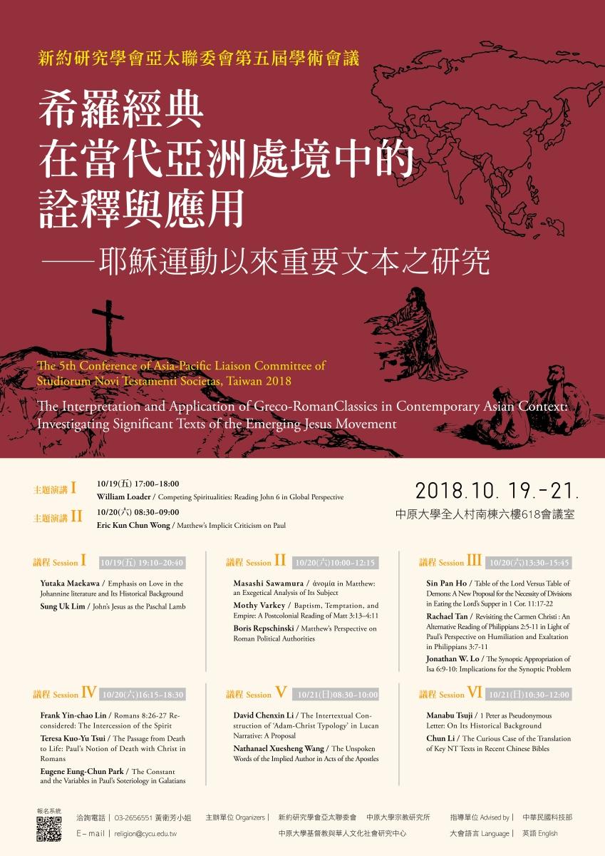 研討會:希羅經典在當代亞洲處境中的詮釋與應用-耶穌運動以來重要文本之研究