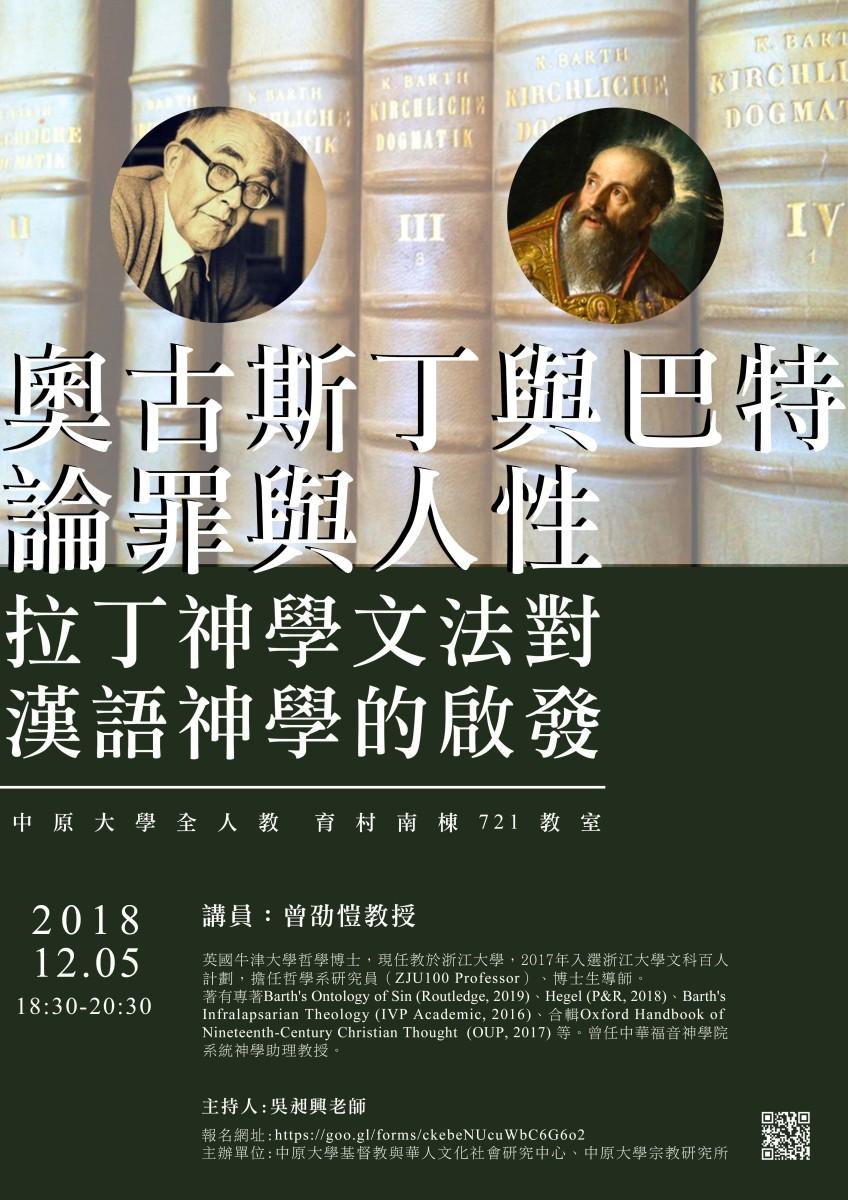 演講:曾劭愷教授【奧古斯丁與巴特論罪與人性:拉丁神學文法對漢語神學的啟發】