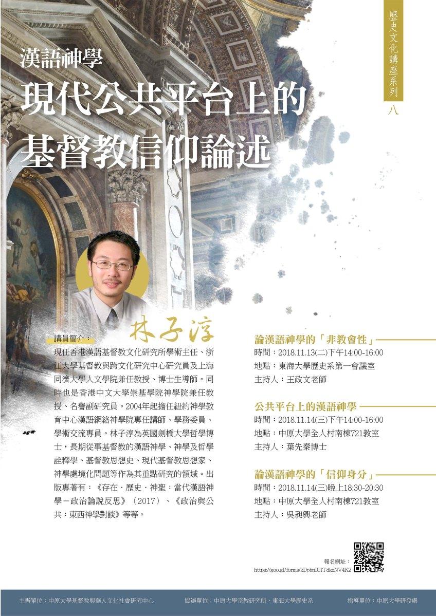 歷史文化講座八:林子淳教授【漢語神學:現代公共平台上的基督教信仰論述】
