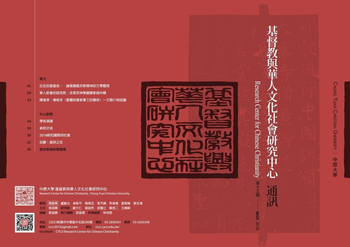 基督教與華人文化社會研究中心《通訊》第13期