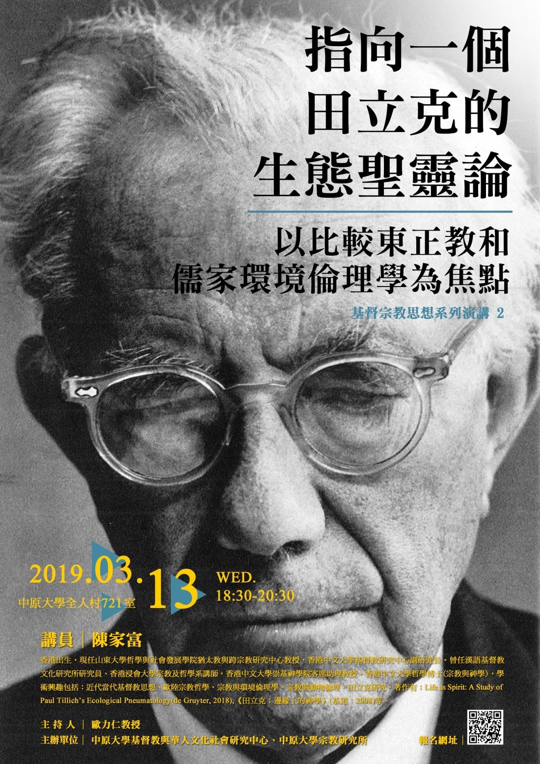 新0313陳家富教授-演講海報